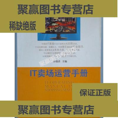 正版9层新 IT卖场运营手册