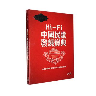 正版 中国民歌 发烧宝典 经典流行民歌发烧碟片 HIFI 2CD