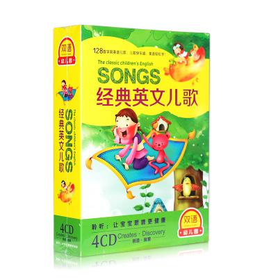 原版英文兒歌 雙語幼兒童寶寶經典英語兒歌曲車載音樂cd光盤碟片