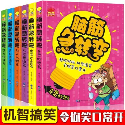 脑筋急转弯6-12岁一二三年级课外书儿童智力谜语书注音版思维游戏 全套6册