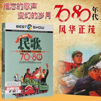 民歌紅歌dvd碟片 正版經典70-80年代紅歌革命老歌曲 車載dvd光碟