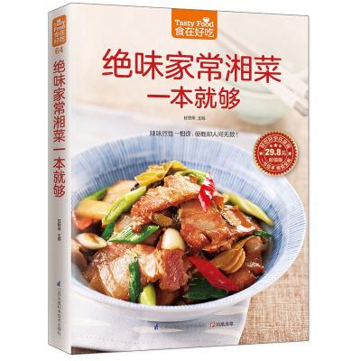 食在好吃:絕味家常湘菜一本就夠 正版 全彩色圖版 家常湘菜菜譜書 湘菜書籍 食譜書籍 食譜美食菜譜 做菜書籍 做菜的書