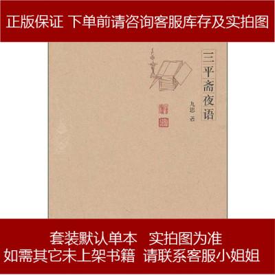 平齋夜語 九思 北京出版社 9787200081404