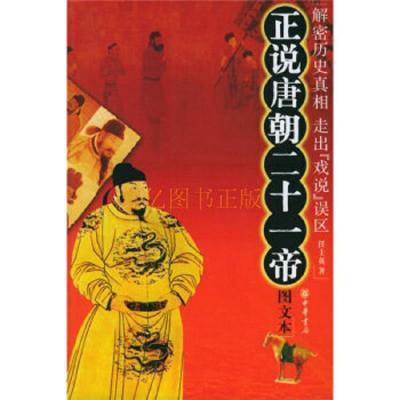 正版正说唐朝二十一帝 任士英著 中华书局中华书局任士英 著
