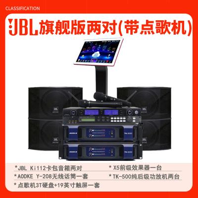 JBL Ki112卡拉OK套装 家庭KTV音响组合全套 家庭卡拉OK套装 点歌机全套套装 微信点歌设备