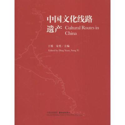 中國文化線路遺產9787547307410東方出版社