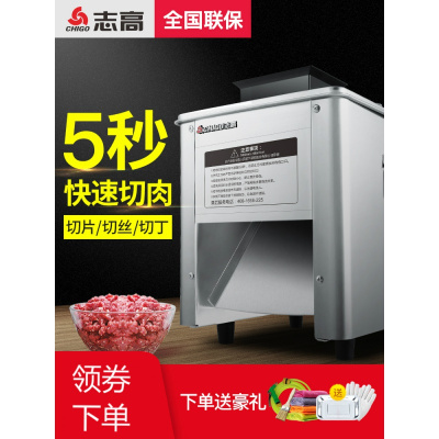 志高(CHIGO)切肉機商用絞肉機家用電動小型切絲切菜丁切片機全自動不銹鋼 33.2x29.5x34.5cm