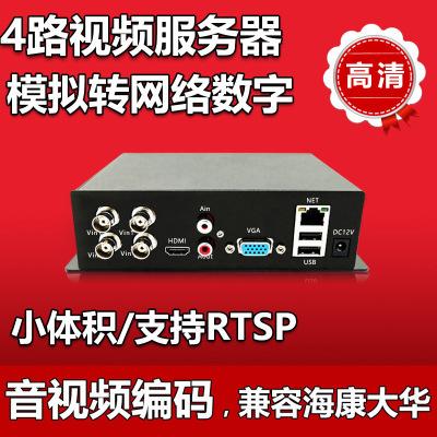 定制监控视频编码器4路模拟转网络监控视频转换器视频服务器海康大华