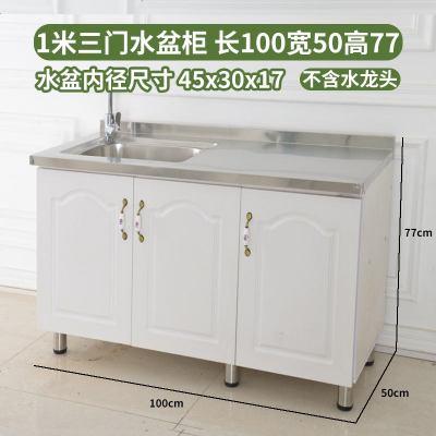 簡易廚柜經濟型家用不銹鋼灶臺柜廚房整體組合裝洗菜碗柜簡約櫥柜 1米三開左邊單水盆柜