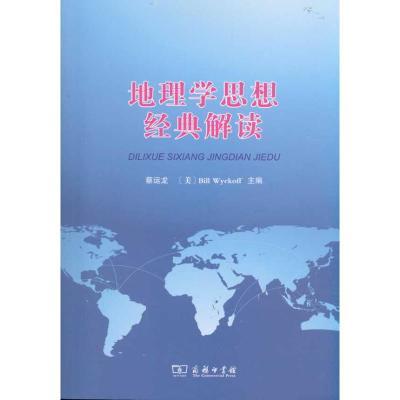 地理学思想经典解读 蔡运龙 著作 社科 文轩网