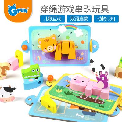 GFUN穿線積木原創卡通玩具兒童串串珠木質玩具益智穿珠子兩歲早教農場穿繩串珠