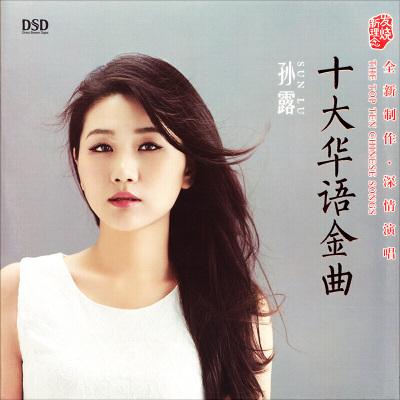 孫露 :十大華語金曲(CD)樂升唱片