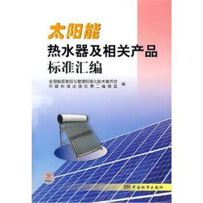 正版书籍 太阳能热水器及相关产品标准汇编 9787506650373 中国标准出版社