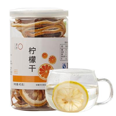 天方瓶裝檸檬45g 檸檬片水果茶 天方茶葉花草茶泡茶