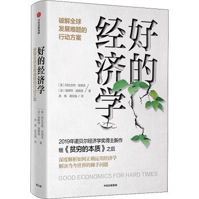好的經濟學 破解全球發展難題的行動方案 經濟理論、法規 新華正版