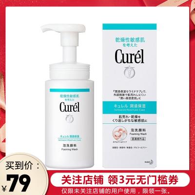 珂潤(Curel)潤浸保濕 深層清潔 潔顏泡沫洗面奶150ml 氨基酸潔面乳泡沫慕斯