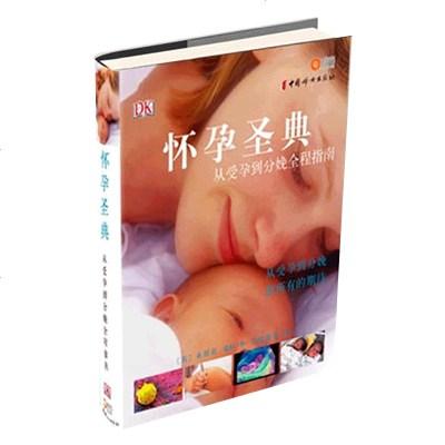 0103博闻 怀孕圣典(从受孕到分娩全程指南) 图书 书籍 书排行榜