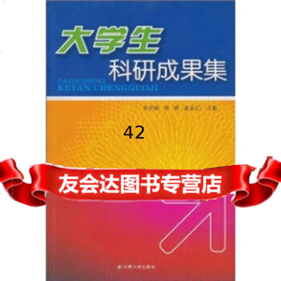 【9】大學生科研成果集張光映,李鋼,趙金元云南大學出版社9787811125412