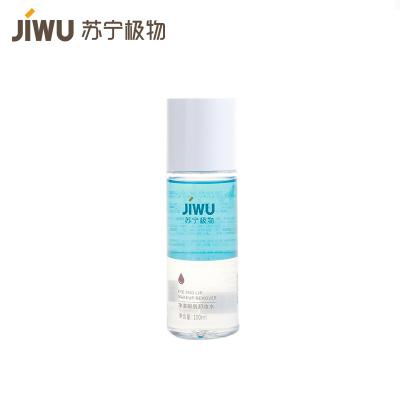 蘇寧極物凈澈眼唇卸妝水臉部溫和深層清潔液油100ml