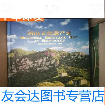 【二手9成新】唐山文化遺產錄 9783030334381