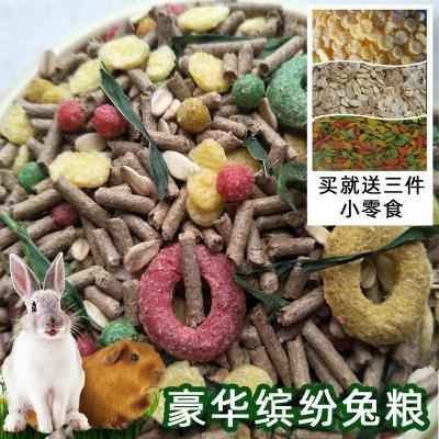 兔粮 宠物兔子饲料 幼兔成兔粮食 垂耳兔 全营养私房粮2.5KG5斤