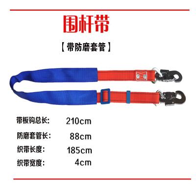 定做 電工耐磨加厚安全帶圍桿帶 爬桿施工用圍桿繩電力安全帶腰帶