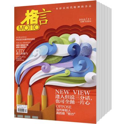 格言杂志文学文摘心灵感悟 期刊杂志订阅新刊预订1年24期