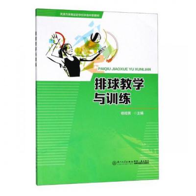 正版 排球教学与训练 杨娅男 书店 大学生素质教育书籍