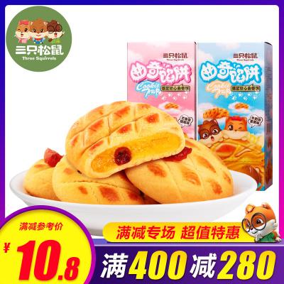【三只松鼠_曲奇餡阱160g】零食烘焙甜品餅干手工爆漿軟心曲奇餅干