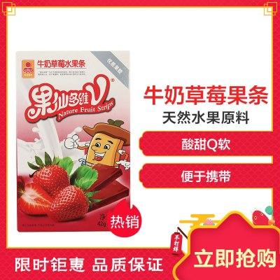 果仙多维V宝宝水果条 零食磨牙棒 富含维C优质果胶 果蔬类VC果干 盒装 牛奶草莓42g