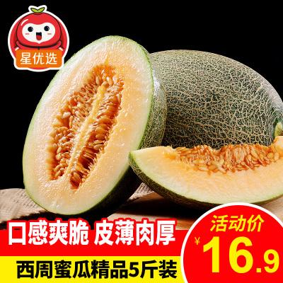 星優選 山東西周蜜瓜精品5斤裝 哈密瓜網紋瓜香瓜甜瓜 新鮮水果 現摘現發 脆甜多汁