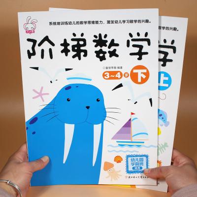 階梯數學3-4歲寶寶數學邏輯思維早教益智游戲書籍幼兒園小班教材連線涂色分辨激發學習興趣圖畫書兒童認數算術練習冊動手動腦能