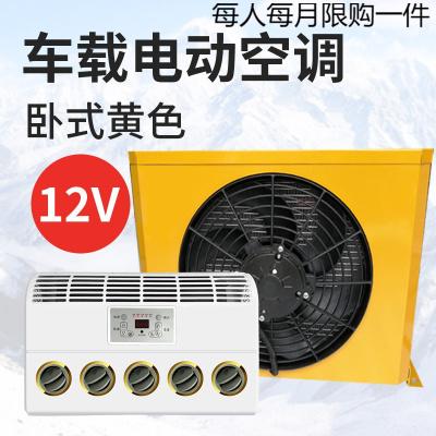 卡米大貨車駐車空調24V制冷挖機工程車房車專用改裝汽車12v伏車載空調 黃色