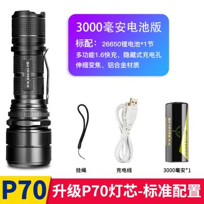 天火p70強光手電筒可充電led超亮遠射小便攜耐用聚光戶外大功率