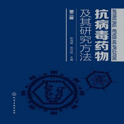 正版抗病毒药物及其研究方法-第二版 陈鸿珊 化学工业出版社化学