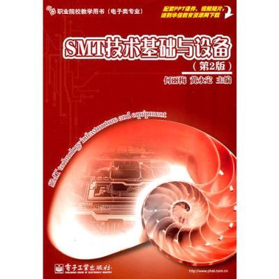 SMT技術基礎與設備(第2版)