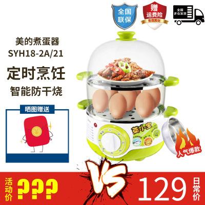 美的(Midea)SYH18-2A/21 电蒸锅 煮蛋器 定时烹饪 不锈钢内胆 双层 智能防干烧 蒸汽聚能加热 早餐机
