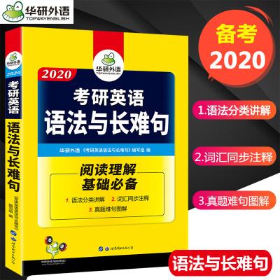 華研外語 2020考研英語語法與長難句 考研英語一閱讀理解基礎必備語法與詞匯專項訓練 真題難句圖解 考研用書可搭考研