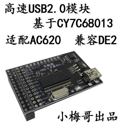 適用于CY7C68013模塊,USB模塊,接FPGA開發板,兼容DE2,易用fifo接口 無需發票