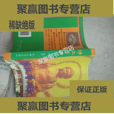 正版9层新 佛教手册