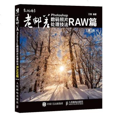老邮差Photoshop数码照片处理技法 RAW篇 第3版 Adobe Camer Raw10 图像处理技法