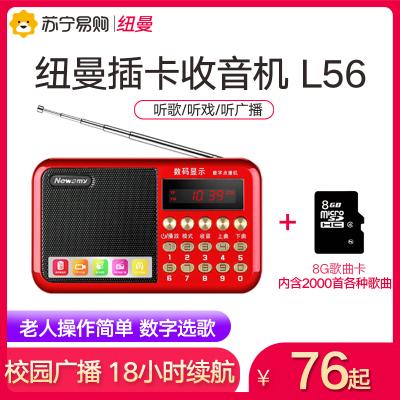 【加贈充電頭】紐曼L56 數碼充電收音機FM播放器 紅色 配8G歌本卡 收音機MP3老人插卡音箱便攜式隨身聽 校園廣播