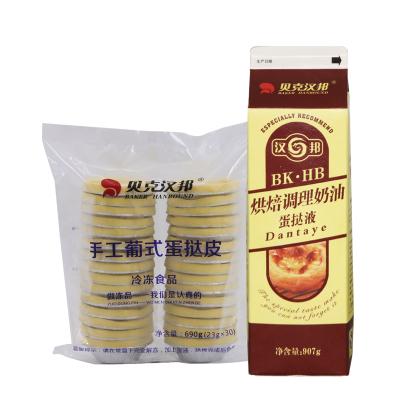 贝克汉邦 手工葡式蛋挞皮690g30个 蛋挞液970g套餐套装小包装组合家用