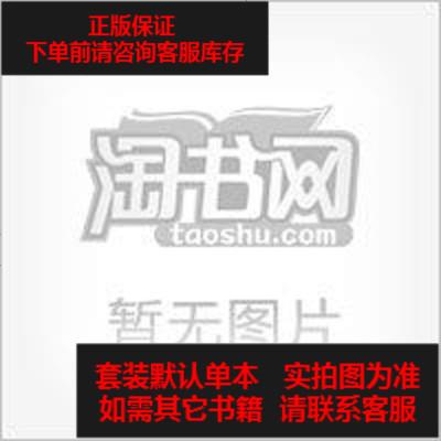 【二手8成新】傳統醫藥與人類健康 9787801742810