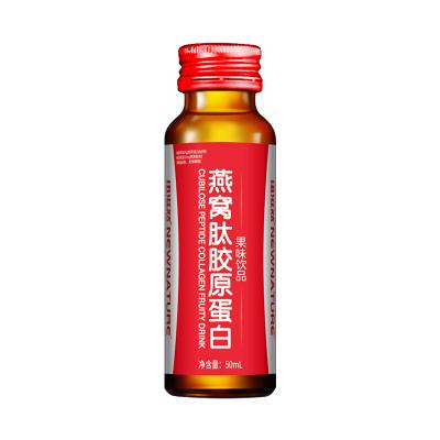 紐滋然燕窩肽膠原蛋白果味口服液 新品體驗裝 【50ml】 緊致肌膚 嫩膚提亮