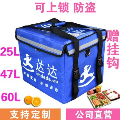 因樂思(YINLESI)25升47升60升車載達達外賣保溫箱車載快餐保溫箱外賣箱送餐包配送箱