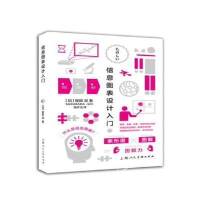 正版信息图表设计入门 樱田润著施梦洁译 上海人民美术出版社上海