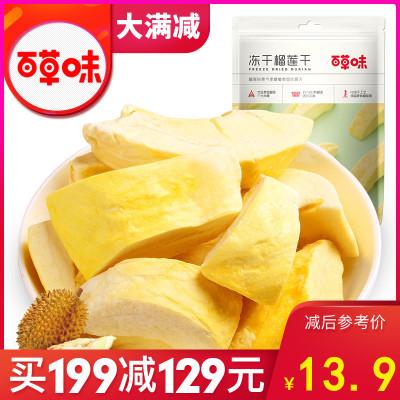百草味 蜜饯 冻干榴莲干 25g 休闲零食进口金枕头果脯水果干食品满减