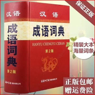 正版 漢語成語詞典第2版 單色本商務印書館中小學生專用實用工具書大全第二版學生成語字典三四五六年級年級解析例句書