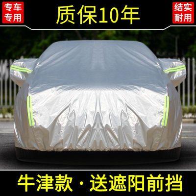本田雅閣車衣車罩8八代9代9.5九代10十代防曬防雨隔熱汽車套 10代雅閣 鋁膜款 加厚